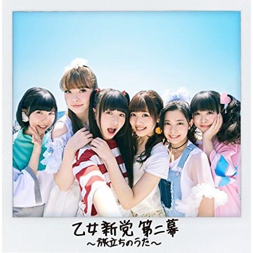 乙女新党 第二幕 ~旅立ちのうた~