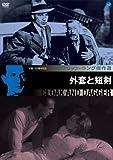 フリッツ・ラング傑作選 外套と短剣[DVD]