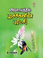 Nee.Selvam (Author)  Buy:   Rs. 75.00