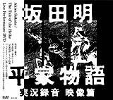 坂田明『平家物語』実況録音 映像篇 [DVD]