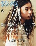 装苑 2014年6月号 (雑誌)