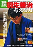 羽生善治 考える力 (別冊宝島 1666 ノンフィクション)