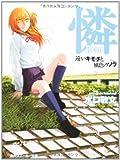 憐 Ren―遠いキモチと風色のソラ (角川スニーカー文庫)