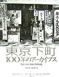 東京下町100年のアーカイブス―明治・大正・昭和の写真記録