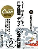 CasaBRUTUS特別編集 もっと知らないと恥ずかしい! 日本建築とデザインの基礎知識 2 (マガジンハウスムック CASA BRUTUS)