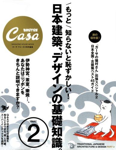 CasaBRUTUS特別編集 もっと知らないと恥ずかしい! 日本建築とデザインの基礎知識 2