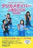 デジカメダイバー上達BOOK 2008—5つのポイントでマスター! (2008)