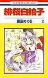 緋桜白拍子 2 (花とゆめコミックス)