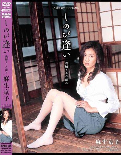 [麻生京子] 人妻浪漫FILMS しのび逢い 義姉さんの茂み