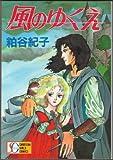風のゆくえ (SGコミックス)