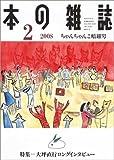 本の雑誌 2008年2月号296号ちゃんちゃんこ暗躍号