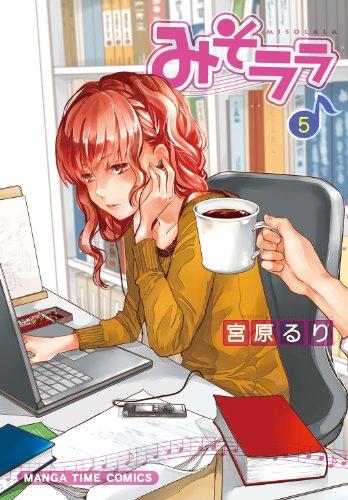 みそララ(5) (まんがタイムコミックス)