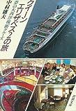 クイーンエリザベス2(ツー)の旅―夢の大西洋横断クルーズ (新潮文庫)