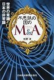不思議の国のM&A—世界の常識 日本の非常識
