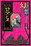 世界の幻想ミステリー 5 (5)