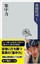 集中力 角川oneテーマ21 (C-3)
