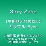 【早期購入特典あり】カラフル Eyes(初回限定盤C)(DVD付)(B3サイズ特典ポスター 初回限定盤C ver.)