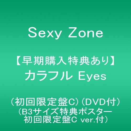 【早期購入特典あり】カラフル Eyes(初回限定盤C)(DVD付)(B3サイズ特典ポスター 初回限定盤C ver.)をAmazonでチェック!