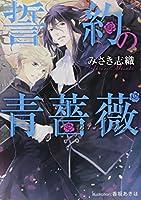 誓約の青薔薇 (プラチナ文庫)