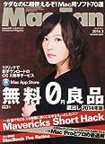 Mac Fan (マックファン) 2014年 03月号 [雑誌]