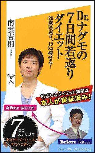 Dr.ナグモの7日間若返りダイエット 20歳若返り、15㎏痩せる! (ソフトバンク新書)