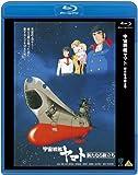 宇宙戦艦ヤマト 新たなる旅立ち[Blu-ray/ブルーレイ]