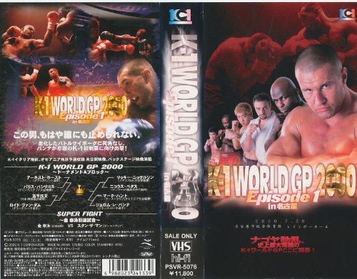 K-1 WORLD GP 2000 EPISODE1 in名古屋 [VHS]