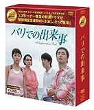 バリでの出来事 DVD-BOX(韓流10周年特別企画DVD-BOX/シンプルBOX 5,000円シリーズ)