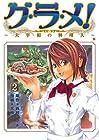 グ・ラ・メ! ~大宰相の料理人~ 第2巻 2007年05月09日発売