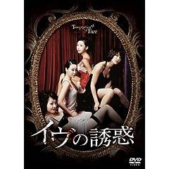 �C���̗U�f DVD-SET