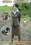 屋外泥んこMESSY リクルートスーツやOL制服が泥だらけ [DVD]