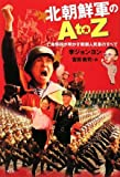 北朝鮮軍のA to Z—亡命将校が明かす朝鮮人民軍のすべて