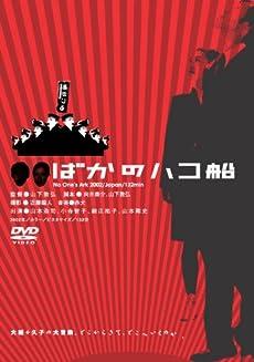 ばかのハコ船 NO One's Ark [DVD]
