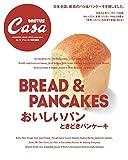 Casa BRUTUS特別編集 おいしいパン ときどきパンケーキ (マガジンハウスムック)