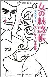 女の魅惑帳 男の魅力帳 (ヨシモトブックス)