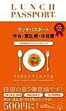 ランチパスポート渋谷・恵比寿・中目黒vol.5 (ランチパスポート渋谷・恵比寿・中目黒)