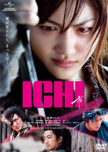 ICHI -市- 【VALUE PRICE 1500円】 [DVD]