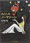 ([は]7-1)わたしのノーマジーン (ポプラ文庫 日本文学)