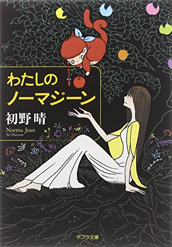 ([は]7-1)わたしのノーマジーン (ポプラ文庫 日本文学)の詳細を見る