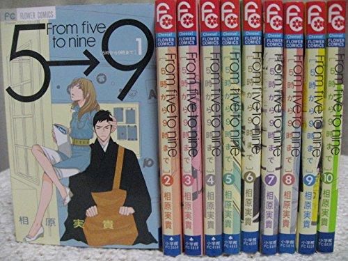 5時から9時まで コミック 1-10巻セット