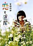 恋と退屈 (河出文庫) (河出文庫 み 17-1)