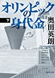 オリンピックの身代金 下 (角川文庫)