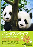 パンダフルライフメッセージブック (TOKYO NEWS MOOK) (TOKYO NEWS MOOK)