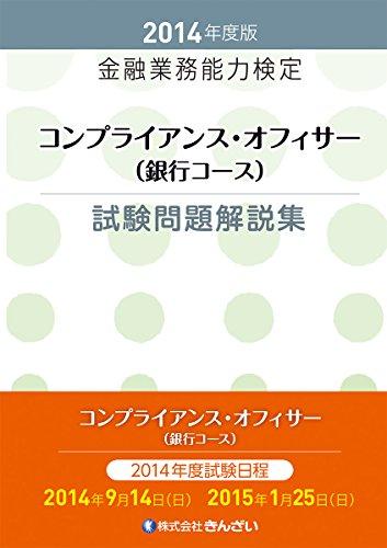 コンプライアンス・オフィサー(銀行コース)試験問題解説集〈2014年度版〉