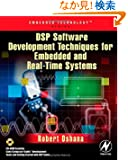 DSP Software Development Techniques for Embedded and Real-Time Systems (Embedded Technology)