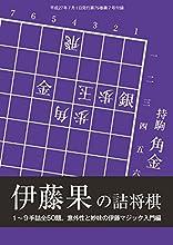 伊藤果の詰将棋50(将棋世界2015年07月号付録)