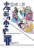 大平面の小さな罪<大平面の小さな罪> (ビームコミックス(ハルタ))