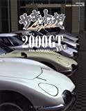 サーキットの狼Legend/2000GT (CARTOP MOOK Supercar Collection Vol)