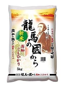 【精米】新米26年産 高知県産コシヒカリ(国産)5kg