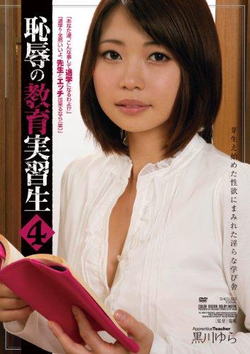 恥辱の教育実習生4 黒川ゆら アタッカーズ [DVD]